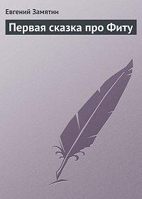 Евгений Замятин -Первая сказка про Фиту