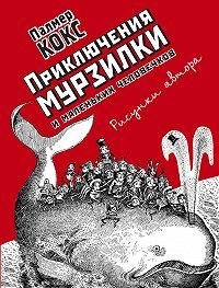 Анна Борисовна Хвольсон, Палмер Кокс - Приключения Мурзилки и маленьких человечков (сборник)