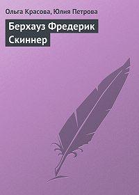 Ольга Красова -Берхауз Фредерик Скиннер