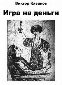 Виктор Казаков - Игра на деньги