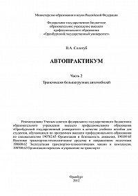 Владимир Сологуб - Автопрактикум. Часть 2. Трансмиссия большегрузных автомобилей
