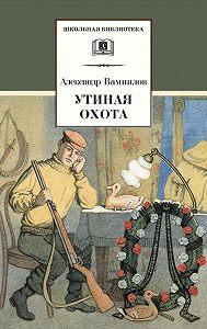 Александр Вампилов -Утиная охота