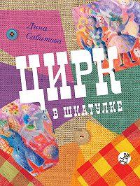 Дина Рафисовна Сабитова -Цирк в шкатулке