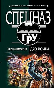 Сергей Самаров -Дао воина