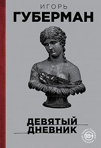 Игорь Губерман -Девятый дневник