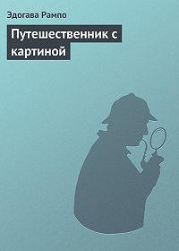 Эдогава Рампо - Путешественник с картиной
