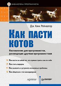 Дж.Ханк Рейнвотер -Как пасти котов. Наставление для программистов, руководящих другими программистами