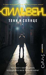 Доминик Сильвен -Тени и солнце