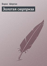 Борис  Шергин -Золотая сюрприза