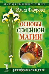 Ольга Смурова -Основы семейной магии. Расшифровка сновидений