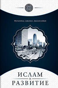 Мухаммад Джамал Джалилийан -Ислам и развитие