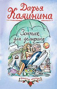 Дарья Калинина -Зонтик для дельфина