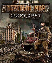 Кирилл Шарапов -Мертвый мир. Форт Крут