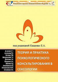 Коллектив Авторов -Теория и практика психологического консультирования в сексологии
