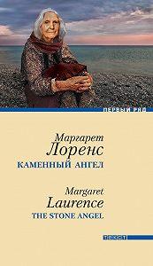 Маргарет Лоренс -Каменный ангел