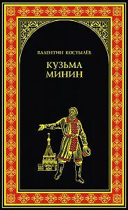 Валентин Костылев -Кузьма Минин