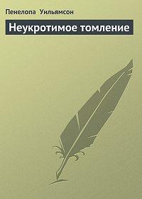 Пенелопа Уильямсон - Неукротимое томление