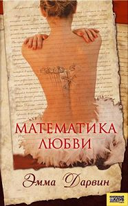 Эмма Дарвин - Математика любви