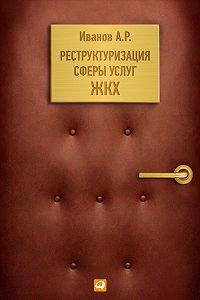 Андрей Иванов - Реструктуризация сферы услуг ЖКХ