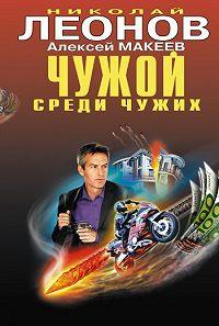 Алексей Макеев -Чужой среди чужих