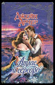 Джейн Арчер -Атлас и серебро