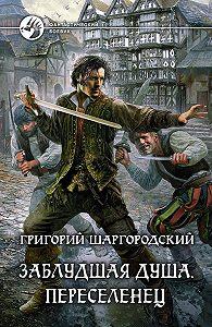 Григорий Шаргородский -Заблудшая душа. Переселенец