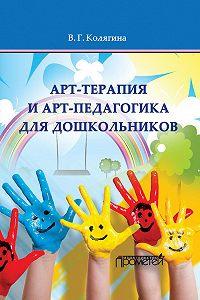 Виктория Геннадьевна Колягина -Арт-терапия и арт-педагогика для дошкольников