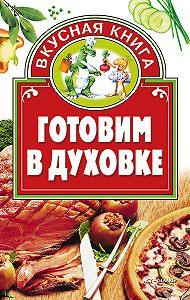Дарья Костина -Готовим в духовке