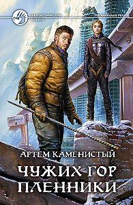 Артем Каменистый -Чужих гор пленники