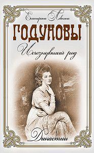 Екатерина Левкина -Годуновы. Исчезнувший род