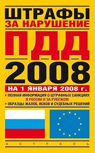 Гагик Алексанян -Штрафы за нарушение ПДД в России и за рубежом