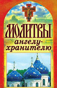 Татьяна Лагутина -Молитвы ангелу-хранителю