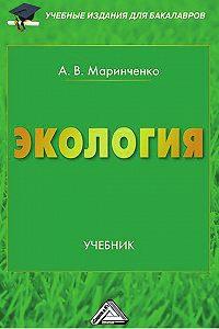 Анатолий Васильевич Маринченко - Экология