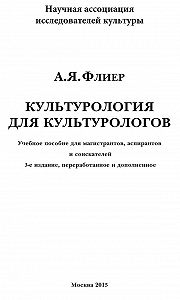 Андрей Флиер -Культурология для культурологов. Учебное пособие для магистрантов, аспирантов и соискателей
