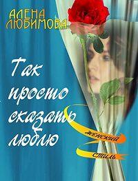 Алена Любимова -Так просто сказать люблю