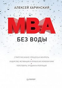 Алексей Харинский -MBA без воды