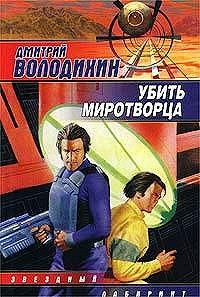 Дмитрий Володихин - Убить миротворца