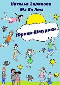Наталья Зарянова -Юрики-Шмурики