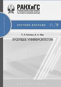 Татьяна Клячко -Будущее университетов