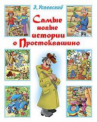 Эдуард Успенский -Самые новые истории о Простоквашино