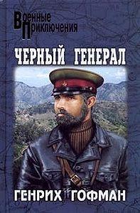 Генрих Гофман -Черный генерал