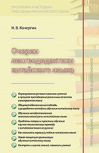 Игорь Кочергин -Очерки лингводидактики китайского языка