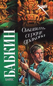 Борис Бабкин - Оживить Сердце Дракона