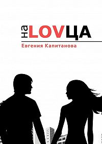 Евгения Капитанова -На LOVца