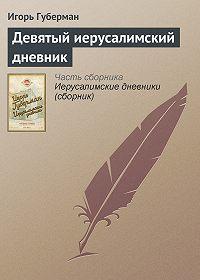 Игорь Губерман - Девятый иерусалимский дневник