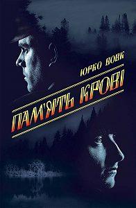Юрко Вовк -Пам'ять крові