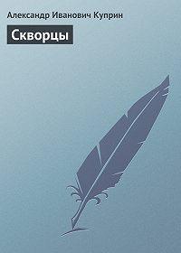 Александр Куприн - Скворцы
