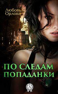 Любовь Орлова - По следам попаданки