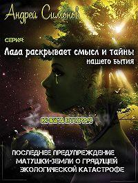 Андрей Симонов -Последнее предупреждение Матушки-Земли о грядущей экологической катастрофе