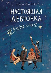 Лена Климова -Настоящая девчонка. Книга о тебе